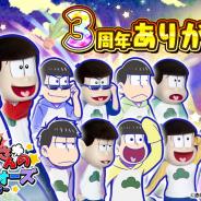 ちゅらっぷす、『新発売!おそ松さんのへそくりウォーズ』で『祝!3周年記念 大大大感謝キャンペーン!!』を開催中!