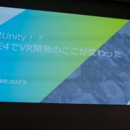 【UNREAL FEST EAST 2017】コロプラが脱Unity!? UE4を使ったVRゲーム移植のノウハウをお届け【前編】