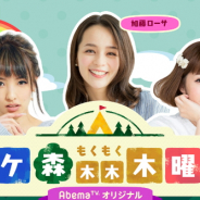 AbemaTV、ゲーム専門チャンネル「ウルトラゲームス」で『どうぶつの森 ポケットキャンプ』のレギュラー番組を10月18日より放送開始