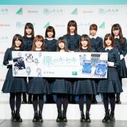 【発表会】enish、「欅坂46」初の公式ゲーム『欅のキセキ』のアプリリリース&新CM発表会を開催 欅坂46メンバーも応援に駆け付けた