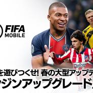 ネクソン、『EA SPORTS FIFA MOBILE』大型アップデート「エンジンアップグレード 2nd」を実施…デル・ピエロ氏が生放送を4月24日に配信