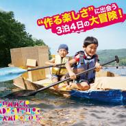 アソビズムとCA Tech Kids、ものづくりサマーキャンプを長野県信濃町にて共同開催…アプリ制作からアナログのものづくりまでを体験可能