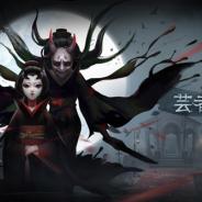 NetEase Games、『IdentityⅤ 第五人格』に新たなハンター「芸者」が追加 サバイバーのペット「ひげさん」も荘園に登場