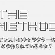 ミクシィ、オンラインセミナー「The Method #1 『~モンストのキャラクターどう作られているか~』」を2月16日19時半より開催
