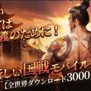 37games、『乱世三国:六龍の戦い』のサービスを2019年11月25日をもって終了…サービス開始から4ヶ月で