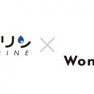 フィギュア・キャラクターグッズを手掛けるアクアマリン、原型制作に強みを持つWonderful Worksと業務提携