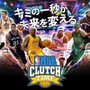 マーベラス、新作アプリ『NBA CLUTCH TIME』の開幕直前ガチャが200万回転を突破 記念キャンペーンで高レア選手出現率大幅UP