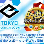 ガンホー、eスポーツ認定タイトル『パズドラ』が「東京eスポーツフェスタ」の大会タイトルに決定!