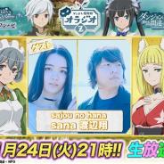 WFS、11月24日に配信予定の『ダンメモ』の公式生放送「ダンまち情報局 オラジオZ」に新主題歌「極夜」を担当するsajou no hanaが出演
