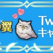 任天堂とDeNA、『ファイアーエムブレム ヒーローズ』Twitterキャンペーン達成により「英雄の翼」×10,000のプレゼントが決定!