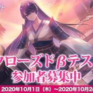 Efun、新作RPG『イリュージョンコネクト』の事前登録者数が20万人を突破! クローズドβテストの参加者募集を開始