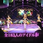 【PSVR】バンナム、『デレVR』で「EDIT LIVE」モードを追加 全183人のアイドルが登場へ