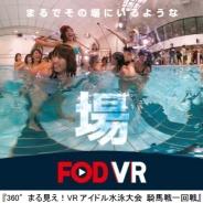 フジTV制作のオリジナルVR作品が体験できるスマホアプリ「FOD VR」が配信開始 『360°丸見え!VRアイドル水泳大会』シリーズなども無料配信に