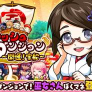 カヤック、『ぼくらの甲子園!ポケット』でイベント「進め!スマッシュダンジョン~開運!宝船~」を開催!