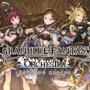 Cygames、『グランブルーファンタジー』コンサート「GRANBLUE FANTASY ORCHESTRA - SORA NO KANADE -」のチケット先行抽選受付を開始
