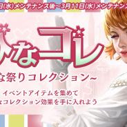 NCジャパン、『リネージュM』でインターサーバーコンテンツの前兆となる「テーベラス前哨戦」開始!「ひなコレ~ひな祭りコレクション~」も