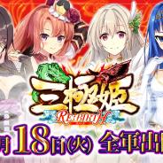 X Ten Games、『三極姫RE:BIRTH~DEFENCE~』の正式サービスを開始! リリース記念イベントも開催中