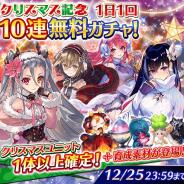 gumi、『ファントム オブ キル』で「クリスマス記念!1日1回10連無料ガチャ」などクリスマスシーズン限定のイベント&キャンペーンを開催!