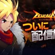 ゲームヴィルジャパン、『ゼノニアS』のサービスを2017年12月27日をもって終了