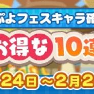 セガ、『ぷよぷよ!!クエスト』でぷよフェスキャラ確定の「1月お得な10連ガチャ」を開催!