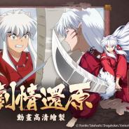 GameNuts、新作モバイルMMORPG『犬夜叉-奈落之戰』を繁体字圏でリリース! 台湾売上ランキングで13位に!