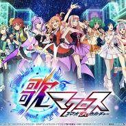 DeNA、今春配信予定の超時空リズムゲーム『歌マクロス スマホDeカルチャー』の体験プレイ会を開催! 28日、29日に横浜アリーナ開催のライブイベントで
