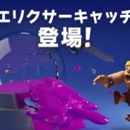 Supercell、『クラッシュ・ロワイヤル』で新ゲームモード「エリクサーキャッチ」を開始