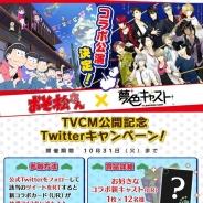 セガゲームス、『夢色キャスト』と「おそ松さん」とのコラボイベントのTVCMを本日より放映開始 CM公開記念のTwitterキャンペーンも開催