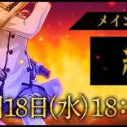 スクエニ、『刀使ノ巫女 刻みし一閃の燈火』でメインストーリー第四部「絆編」第8章「変わりゆく世界」を3月28日18時より公開!