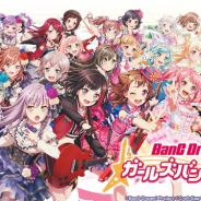 Craft Eggとブシロード、『ガルパ』で「BanG Dream! FILM LIVE」の『二重の虹(ダブル レインボウ)』ライブをFULLバージョンMVとして先行公開!