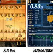 HEROZ、『将棋ウォーズ』で「指導対局」機能を10月15日より追加! リアルタイムでプロ棋士・女流棋士と対局が可能に