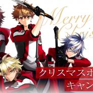ジークレスト、『星鳴エコーズ』がTwitter Japan主催の「クリスマスボックスキャンペーン2019」に参加決定!