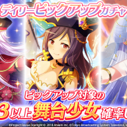 エイチーム、『少女☆歌劇 レヴュースタァライト -Re LIVE-』で新コンテンツ「夢幻の舞台」追加! 「デイリーピックアップガチャ」も開催