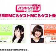 ブシロード、「バンドリ!TV LIVE」第25回を7月29日に配信! ゲストMCとして愛美さん(戸山香澄役)が出演