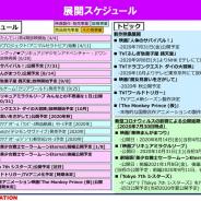 東映アニメ、中国向け『ワンピース熱血航線』を2020年リリースと発表 中国向け新作は『デジモン新世紀』と2タイトルに