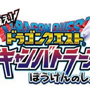 スクエニ、アミューズメントカードゲーム機『戦え!ドラゴンクエスト スキャンバトラーズ』と連動アプリを9月30日15時をもってサービス終了