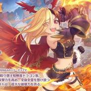 Cygames、『プリンセスコネクト!Re:Dive』で11月15日に「★3カヤ」を追加! ピックアップガチャを開催予定