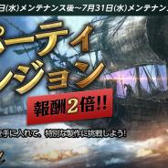 NCジャパン、『リネージュM』で「パーティダンジョン報酬2倍!」キャンペーンを開催! 正式サービス開始2ヶ月を記念した特別パッケージも