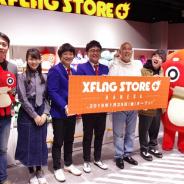 【イベント】『モンスト』グッズが充実した「XFLAG STORE + HANEDA」が羽田空港第一ターミナルにオープン…カフェスペースやミニゲームが楽しめる店内をレポート