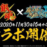 コロプラ、『クイズRPG 魔法使いと黒猫のウィズ』でTVアニメ「銀魂」とのコラボが決定! 11月30日16時より開催予定