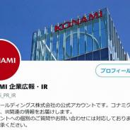コナミHD、Twitter公式アカウント「KONAMI 企業広報・IR」を開設 決算やニュースリリースなどの情報を発信