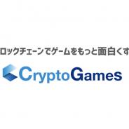 CryptoGames、「ブロックチェーンを用いた、賭博罪に該当しない可能性のある財物のガチャでの販売スキーム」が発明として認められビジネスモデル特許を取得