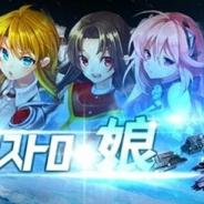オルトプラス、本格宇宙SFシミュレーションストラテジー『アストロ娘』の事前登録を開始 宇宙艦隊を率いて銀河を征服するための戦いへ