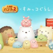 LINE、『LINE バブル2』で「すみっコぐらし」とのコラボを開始!!
