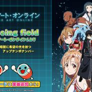 バンダイナムコ、『太鼓の達人』で「ソードアート・オンライン」の楽曲「crossing field」を配信開始!
