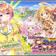 DMM GAMES、『FLOWER KNIGHT GIRL』にて新イベント「淑女は一日にしてならず」を開催! プレミアムガチャにも新キャラが登場