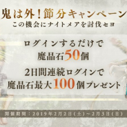 ポケラボとスクエニ、『SINoALICE』で「鬼は外!節分キャンペーン」…2月2日と3日にログインすると「魔晶石」50個ずつもらえる!