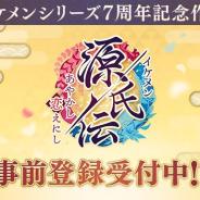 サイバード、「イケメンシリーズ」7周年記念作品となる最新作『イケメン源氏伝 あやかし恋えにし』を発表! 本日より事前登録キャンペーンを開始