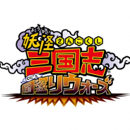 レベルファイブ、『妖怪三国志 国盗りウォーズ』のガシャで「将星ジバニャンK劉備」と軍魔神「将星呂布」登場!