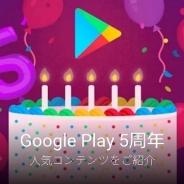 Google Playが5周年! 人気コンテンツを紹介するページを開設 最もインストールされたアプリは『パズドラ』